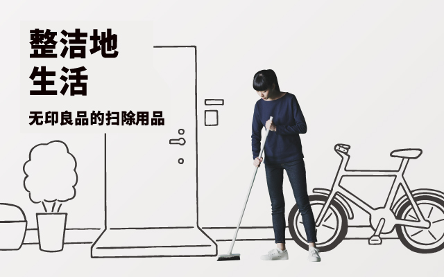 整洁地生活: 无印良品的扫除用品