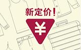 新(xin)定價(jia)